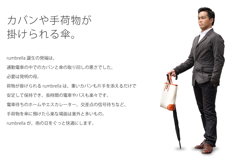 カバンや手荷物が掛けられる傘。