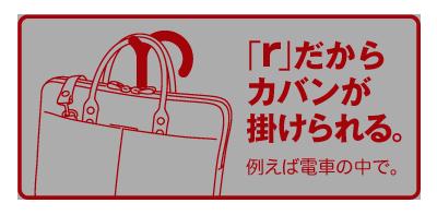 「r」だからカバンが掛けられる。例えば電車の中で。