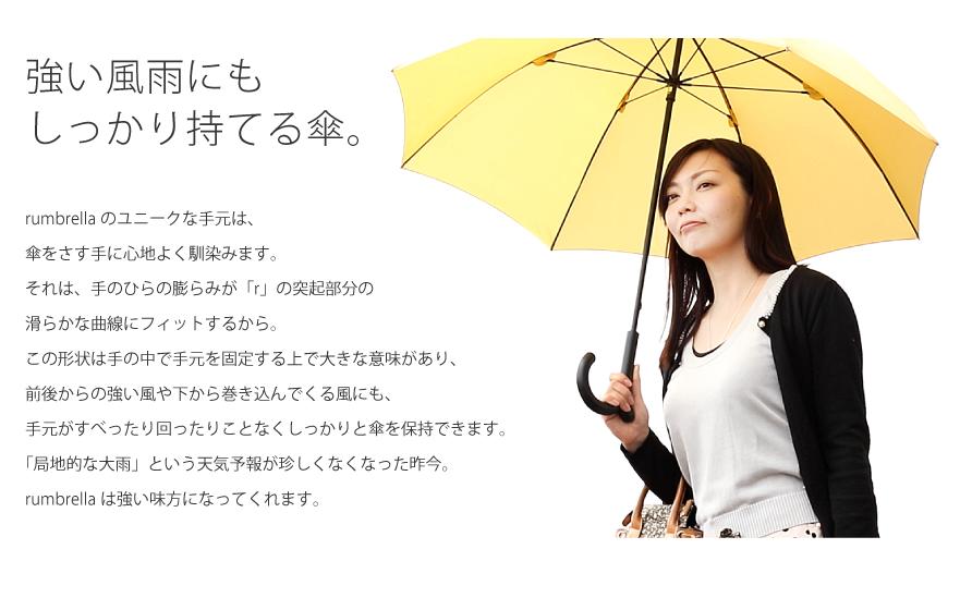 強い風雨にもしっかり持てる傘。