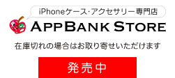 appbank-onsale