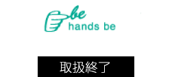 hands-be-onsale